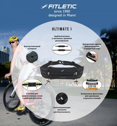 Беговая сумка на пояс FITLETIC Ultimate I
