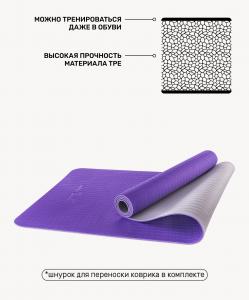 Коврик для йоги FM-201, TPE, 173x61x0,5 см, фиолетовый/серый, Starfit