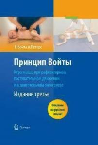 В. Войта, А. Петерс. Принцип Войты. Игра мышц при рефлекторном поступательном движении и в двигательном онтогенезе.