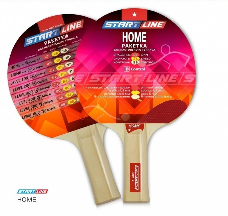 Ракетка для настольного тенниса START LINE Home (анатомическая)