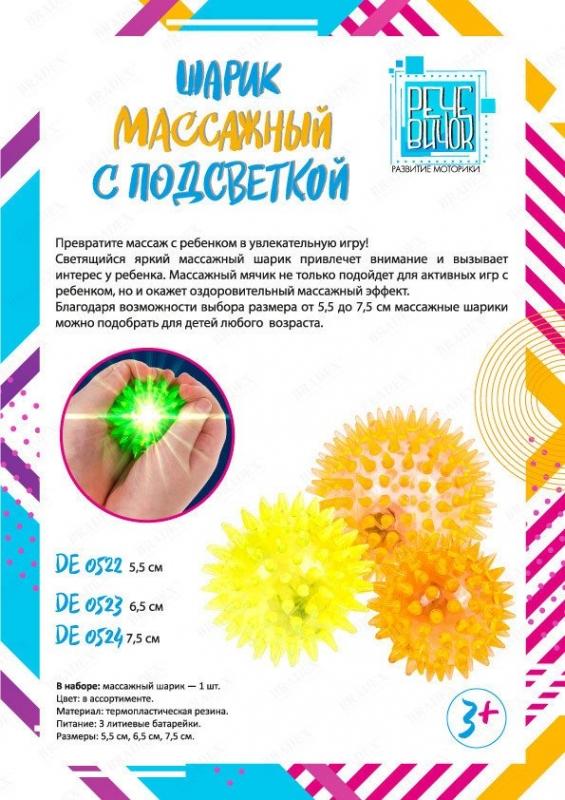 Массажный шарик BRADEX DE 0524