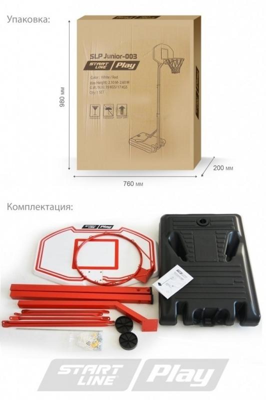 Мобильная баскетбольная стойка Startlin SLP Junior-003