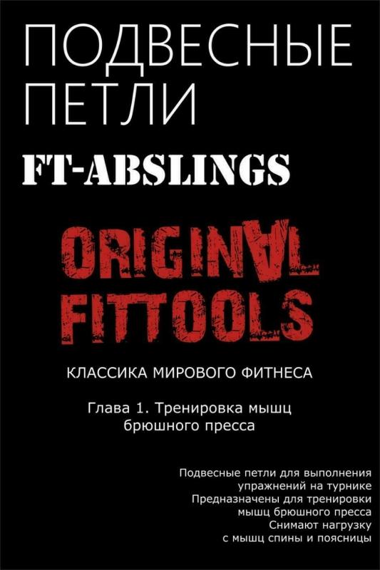Подвесные петли FT для выполнения упражнений на турнике Original FitTools FT-ABSLINGS